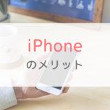 いまiPhoneにするメリットを8年以上使った私が教えます