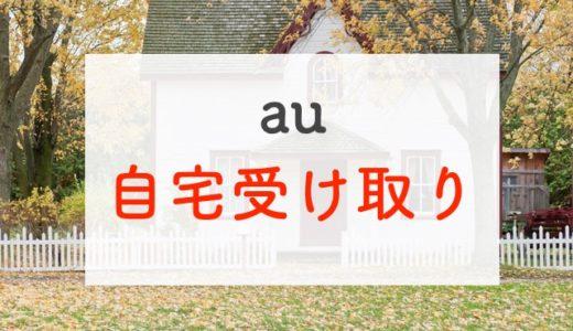【withコロナ】auオンラインショップの自宅受け取りの流れを紹介します