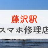 【徒歩5分以内】藤沢駅周辺のスマホ修理店を紹介!当日の持ち込みもOK
