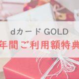 dカード GOLDの「年間ご利用額特典」で最大2.2万円分が貰える|隠れた豪華クーポンを詳しく解説
