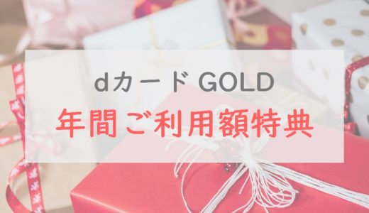 dカードGOLDの「年間ご利用額特典」で最大2.2万円分が貰える|隠れた豪華クーポンを詳しく解説