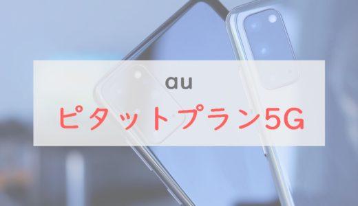 au「ピタットプラン5G」を解説|月額1,980円で使うための割引・安く使うためのポイントを紹介