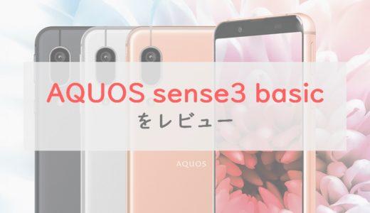au・ソフトバンク「AQUOS sense3 basic」を正直レビュー|ビジネスに必要十分だが一般向けには微妙