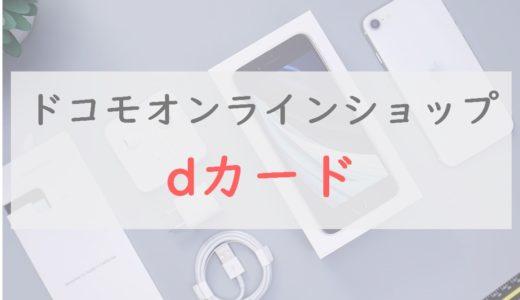 dカードで「ドコモオンラインショップ」のポイントが2倍|dカード×ドコモの特典を一挙に紹介