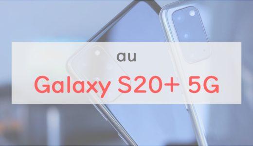 【買い】au「Galaxy S20+ 5G」を正直レビュー|S20・S20 Ultraとの比較も紹介