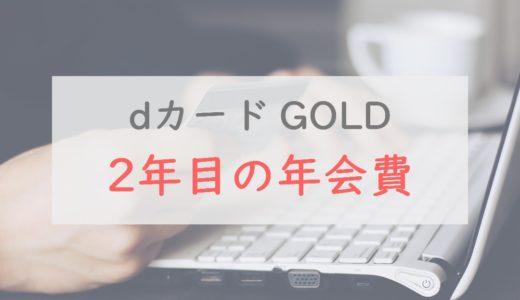 dカード GOLDで2年目以降の年会費の「元をとる方法」を解説
