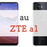 au「ZTE a1」は6万円のバランススマホ|Xiaomi Mi 10 Liteとの比較も紹介【正直レビュー】
