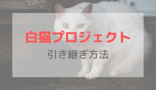 【機種変更】白猫プロジェクトの引き継ぎのやり方|SNS連携またはメールアドレス登録