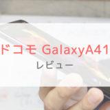 【ドコモ】GalaxyA41を実際に触ってみたらカメラのすごさに驚きました