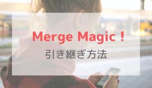 【機種変更】Merge Magic!(マージマジック)の引き継ぎ方法|クラウドに保存しよう