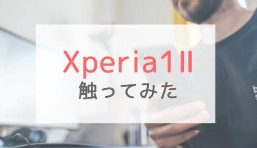 ドコモのXperia1Ⅱをじっくり触ってみた正直な感想【レビュー】