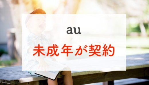 auで未成年者が新規・機種変更する方法をわかりやすく紹介【一人暮らしの人も】