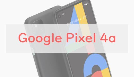 【評判良】コスパ最高の「Google Pixel 4a」をレビュー|iPhone SEとも比較【ソフトバンク】