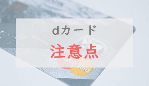 【dカード】発行前にチェックしたい6つの注意点|「ドコモ向け特典が弱い」「旅行保険がない」など
