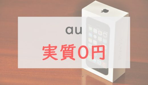 auの「実質0円」が廃止された理由|今auでスマホを安く買う方法も紹介