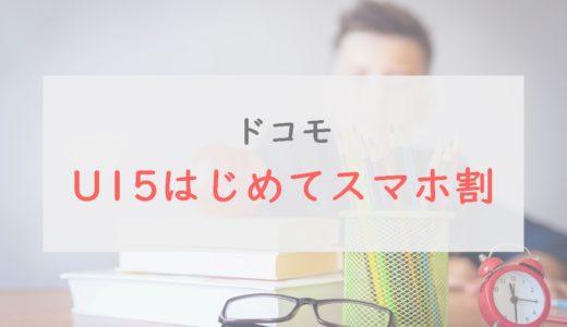 ドコモ「U15はじめてスマホ割」で月額980円から子供のスマホデビューが可能|詳細・条件を解説