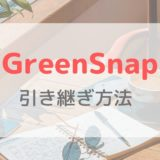 GreenSnap(グリーンスナップ)を機種変更する時の設定は?引き継ぎ方法を解説