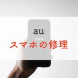 auのスマホを修理に出す方法や料金│AndroidとiPhoneでくわしく解説!