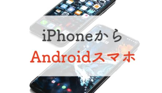 iPhoneからAndroidに機種変更するときのデータ移行や注意点│メリットも紹介