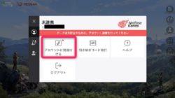 データ 交換 行動 仕方 荒野 荒野行動のアカウントデータ交換・譲渡掲示板