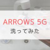 ドコモARROWS 5Gを実際に触ったレビュー「ハンドソープで洗うのは怖い」