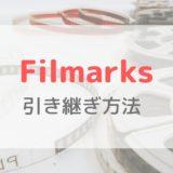 【Filmarks】機種変更時のデータ引き継ぎ方法|事前に登録情報を確認しておこう!