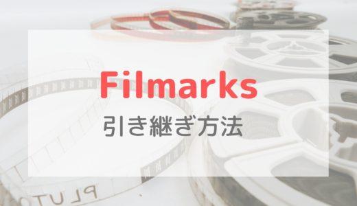 【Filmarks】機種変更時のデータ引き継ぎ方法 事前に登録情報を確認しておこう!