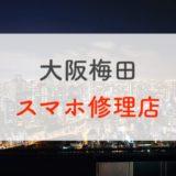 【安心】大阪梅田のスマホ修理店を8店紹介┃画面割、水没などに対応