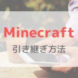 【マイクラ】機種変更時のMinecraftのデータ引き継ぎ方法|PCやRealmsなしで完結