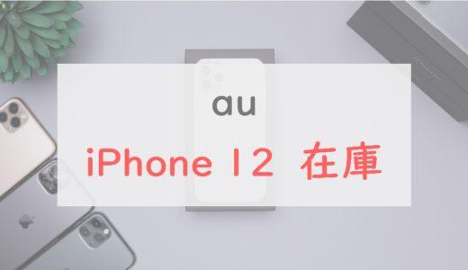 【au】iPhone 12の在庫を確認する方法 オンラインショップ・実店舗それぞれ紹介