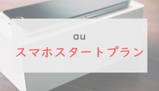 au「スマホスタートプラン」なら980円でスマホデビュー|ただし4Gケータイからは対象外