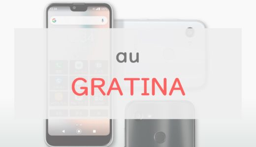 auのスマホデビューは「GRATINA」の一択|ただし注意点あり