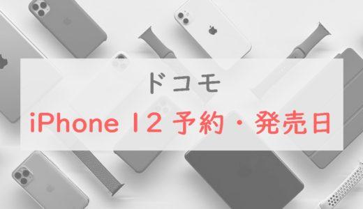 ドコモでiPhone 12を予約する方法・発売日の予想|発売日に入手するためのポイントも紹介