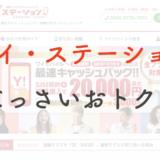 【2万円CB】ワイ・ステーションの評判は?┃リアルにおトクなのか解説します