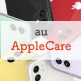 【au】AppleCareはauとAppleどっちで入るのが正解なのか解説
