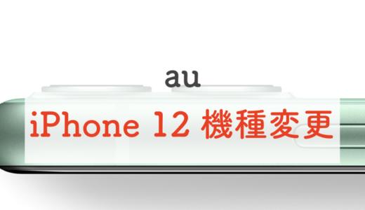 【au】iPhone 12に機種変更する手順を紹介丨予想価格や割引も!