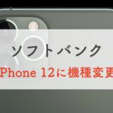 【ソフトバンク】iPhone 12におトクに機種変更する方法丨価格や維持費も紹介!