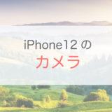 iPhone12シリーズのカメラ性能比較/Proはやっぱりすごい