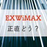 【正直レビュー】EXWiMAXは毎月の料金を抑えたい人に最適!メリット・注意点を解説