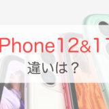 iPhone12とiPhone11の7つの違いとは?四角いフォルムが戻ってくる!