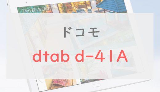ドコモ「dtab d-41A」ってどうなの?コスパは微妙?|iPadとも徹底比較【正直レビュー】