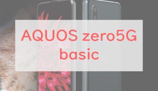AQUOS zero5G basicは本当に買いなのか?|auはコスパは微妙・ソフトバンクはOK【正直レビュー】
