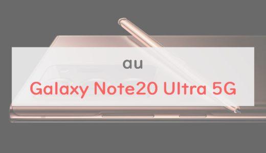 au「Galaxy Note20 Ultra 5G」は価格もスペックも最強クラス|16万円に見合うか正直レビュー