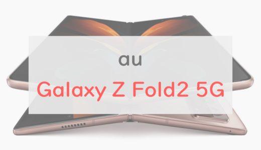 【au】Galaxy Z Fold2 5Gで「何ができるのか」を正直レビュー|20万円超の価値があるのかチェック