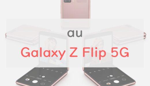 【au】「Galaxy Z Flip 5G」のタテ折りって実際どう?|ユーザーの評判・注意点を正直レビュー