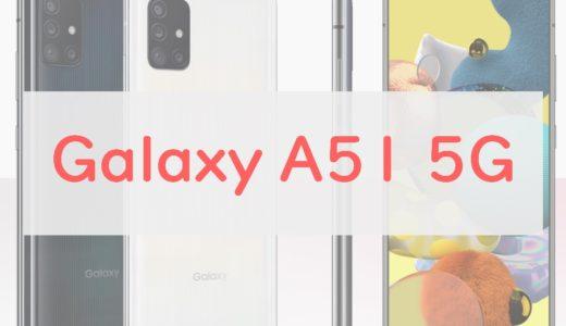 【au】Galaxy A51 5Gはシンプルで力強いコスパスマホ|評判・S20とも比較【正直レビュー】