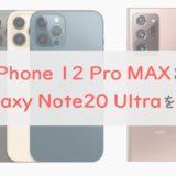 「iPhone 12 Pro MAX」と「Galaxy Note20 Ultra」を比較|スペック外の遊び心はiPhone