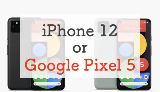 iPhone 12とGoogle Pixel 5はどっちが買い?スペック・カメラを比較しました