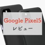 Google Pixel 5のスペックレビュー丨超広角カメラが魅力の純正5Gスマホ