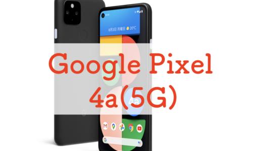 【レビュー】Google Pixel 4a(5G)は実はハイコスパ機かもしれない丨Pixel 5 / 4aと比較【ソフトバンク】